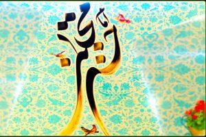 """نماهنگ سرود """"کریم آل فاطمه"""" گروه سرود حضرت ولی عصر (عج) مشهد"""