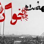 """نماهنگ سرود """"نهضت خون"""" گروه سرود ثامن الائمه تهران"""