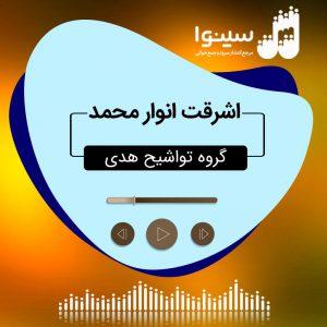 سرود اشرقت-انوار-محمد
