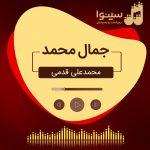 """آهنگ """"جمال محمد"""" با صدای محمد علی قدمی (ماه فرو ماند از جمال محمد)"""