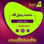 """آهنگ """"محمد رسول الله"""" با صدای پیام عزیزی"""